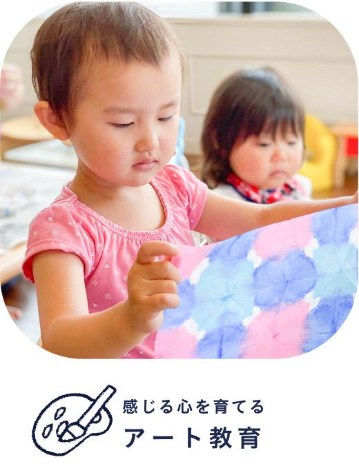 感じる心を育てるアート教育