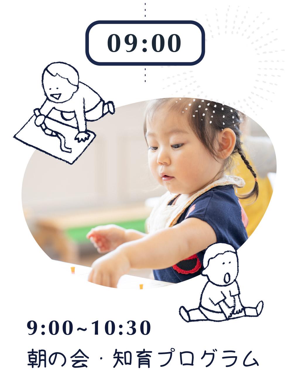9:00~10:30 朝の会・知育プログラム