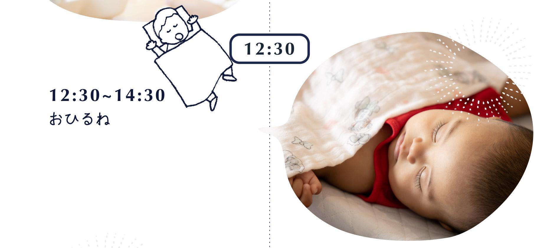 12:30~14:30 おひるね
