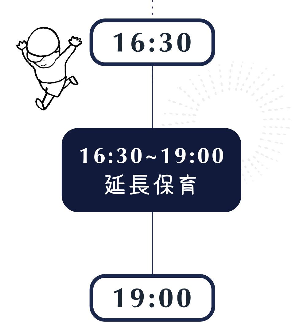 16:30~19:00 延長保育